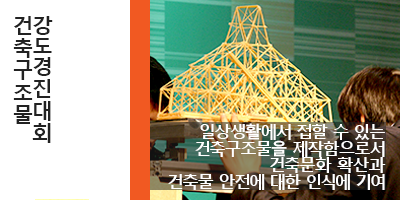 건축 구조물 강도 경진대회